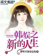 韩娱之新的人生第1卷