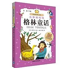 小书房•世界经典文库:格林童话(注音美绘版)[3-6岁]