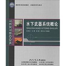 国防特色规划教材·兵器科学与技术:水下武器系统概论