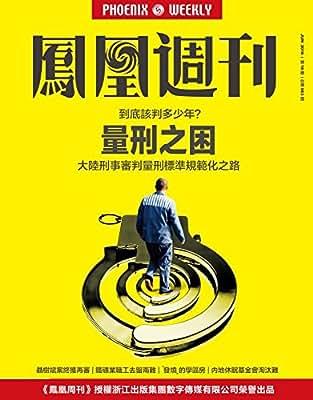 香港凤凰周刊2016年第18期 量刑之困.pdf