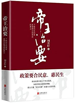 帝王治要.pdf