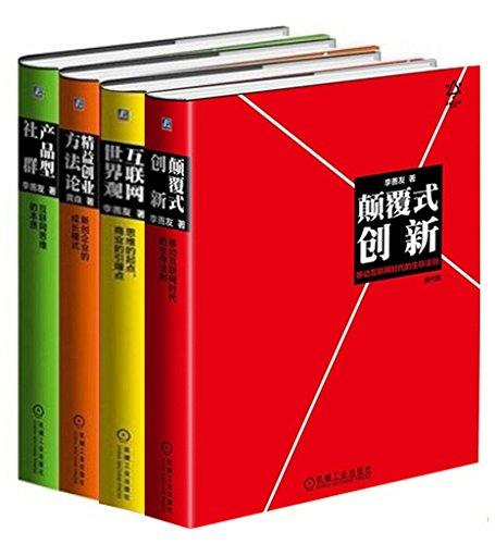 李善友颠覆式创新思维系列(共4册)