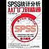 SPSS统计分析从入门到精通 (计算机行业应用软件系列)