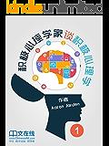 积极心理学家谈积极心理学1