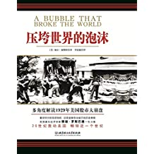压垮世界的泡沫(20世纪轰动美国,畅销近一个世纪,美国著名经济学家穆瑞•罗斯巴德一生力推!)