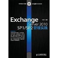 Exchange Server 2010 SP1/SP2管理实践(异步图书)