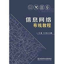 信息网络布线教程