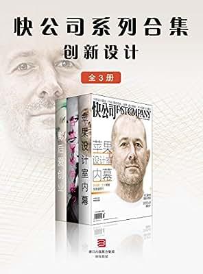 快公司系列合集:创新设计.pdf