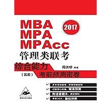 (2017) MBA、MPA、MPAcc管理类联考综合能力考前预测密卷(五套)
