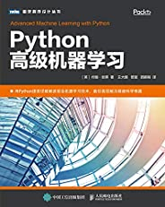 Python高級機器學習(圖靈圖書)