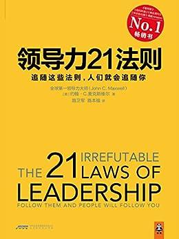 """""""领导力21法则:追随这些法则,人们就会追随你(读客熊猫君出品,全球领导力大师麦克斯维尔集大成之作。 )"""",作者:[约翰·C.麦克斯维尔(John C.Maxwell), 路本福、路卫军]"""