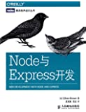 Node与Express开发