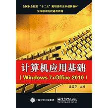 """计算机应用基础(Windows 7+Office 2010) (全国职业院校""""十二五""""规划课程改革创新教材,全国职业院校通用教材)"""