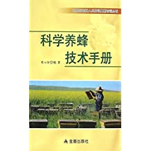 科学养蜂技术手册