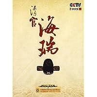 央视百家讲坛 清官海瑞 4DVD  郦波