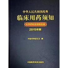 中华人民共和国药典临床用药须知:化学药和生物制品卷(2015年版)