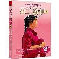 生活方式与自然疗愈:蕙兰瑜伽(附光盘1张)