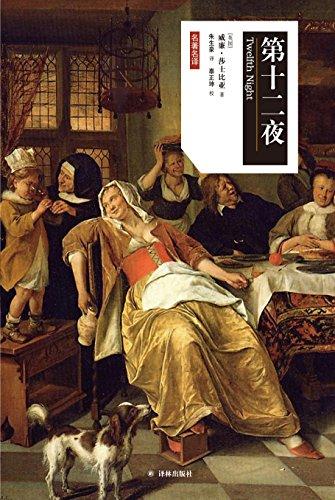 """《第十二夜》是英国剧作家莎士比亚创作的戏剧,约写于1600—1602年间。该剧描述了西巴斯辛和薇奥拉这一对孪生兄妹在一次海上航行途中不幸遇难,他们俩各自侥幸脱险,并流落到伊利里亚发生的故事。薇奥拉女扮男装给公爵奥西诺当侍童,她暗中爱慕着公爵,但是公爵爱着一位伯爵小姐奥丽维娅。可是奥丽维娅不爱公爵,反而爱上了代替公爵向自己求爱的薇奥拉。经过一番有趣的波折之后.薇奥拉与奥西诺,奥丽维娅与西巴斯辛双双结成良缘。这部作品以抒情的笔调,浪漫喜剧的形式,再次讴歌了人文主义对爱情和友谊的美好理想,表现了生活之美、爱情之美。作者简介莎士比亚,英国文艺复兴时期伟大的剧作家、诗人、欧洲文艺复兴时期人文主义文学的集大成者,被誉为""""英国戏剧之父""""、""""人类文学奥林匹斯山上的宙斯""""。"""