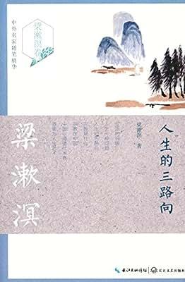 人生的三路向.pdf