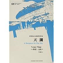 天渊(精)/世界科幻大师丛书