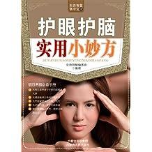 生活智慧掌中宝16:护眼护脑实用小妙方