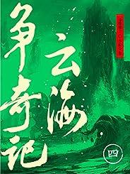 云海争奇记(四)(还珠楼主小说全集)