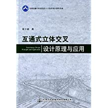 互通式立体交叉设计原理与应用 (交通运输行业高层次人才培养项目著作书系)