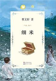 細米 (曹文軒純美小說系列(完整版))