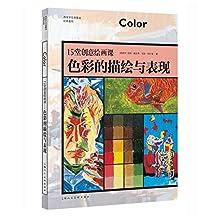 西班牙绘画基础经典教程·15堂创意绘画课:色彩的描绘与表现