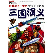 影响孩子一生的中国十大名著•三国演义(拼音版)