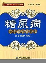 糖尿病中医诊疗经验集 (常见病医方·医案·医论系列丛书)