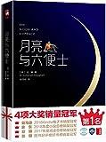 作家榜經典:月亮與六便士(全新未刪節插圖珍藏版)