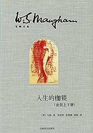 人生的枷鎖【上海譯文出品!天才作家毛姆的天才的著作,帶有自傳性質,醞釀十余年,毛姆最滿意代表作品】(插圖本·套裝上下冊) (毛姆文集)
