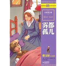 雾都孤儿(全彩青少版) (最畅销中外名著名家导读本 18)