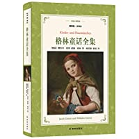 译林名著精选:格林童话全集(插图版·全译本)