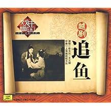 越剧追鱼(CD)
