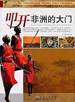 """""""叩开非洲的大门 (探险者发现之旅丛书)"""",作者:[《叩开非洲的大门》编写组编]"""