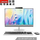 联想(Lenovo) AIO 520-22 新款致美一体机台式电脑四核八代家用办公窄边框 (i3-8100T/4G内存/128G固态硬盘/银色/21.5英寸)