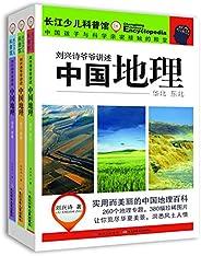 長江少兒科普館·劉興詩爺爺講述:中國地理(套裝共3冊)