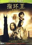 指环王:双塔奇兵(DVD9)