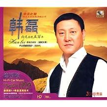 汽车音乐:韩磊 屠洪纲(2CD)
