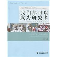 """我们都可以成为研究者:60个研究策略 (""""教师学习与发展共同体""""系列丛书)"""