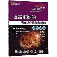 更高更妙的考前30天备考手册(高考数学)(第三版)