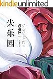 失乐园 (渡边淳一经典作品集)