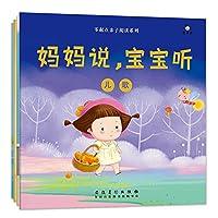 零起点亲子阅读绘本·妈妈说,宝宝听:童谣+自然+儿歌等(套装共4册)(0-3岁)(有声伴读·附音频二维码)
