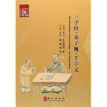 三字经·弟子规·千字文(汉英对照)