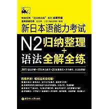 新日本语能力考试N2语法:归纳整理+全解全练 (名师经典)