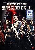 新铁血战士(DVD)
