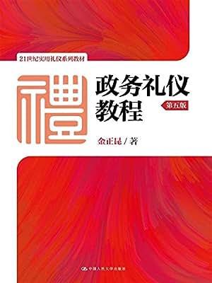 政务礼仪教程.pdf