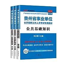 中公教育2019贵州省事业单位公开招聘工作人员考试:公共基础知识(教材+历年真题+全真模拟)3本套